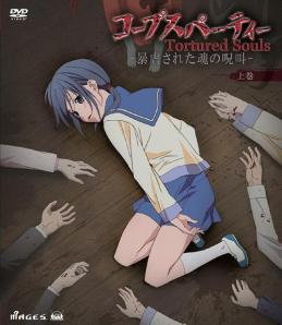 Corpse_Party_Tortured_Souls_cover
